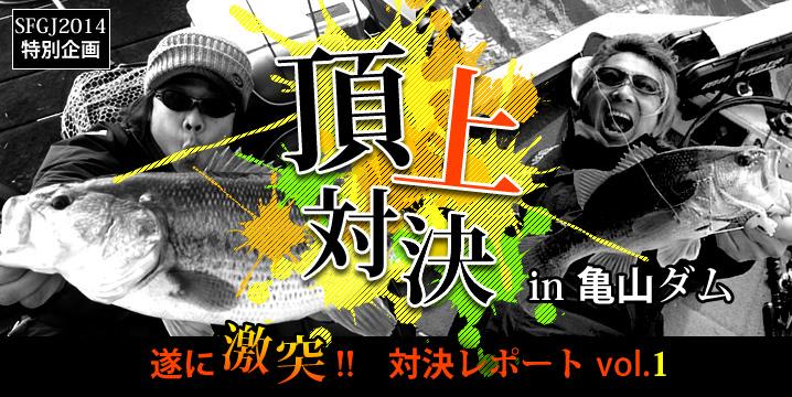 SFGJ2014特別企画 頂上対決! -...